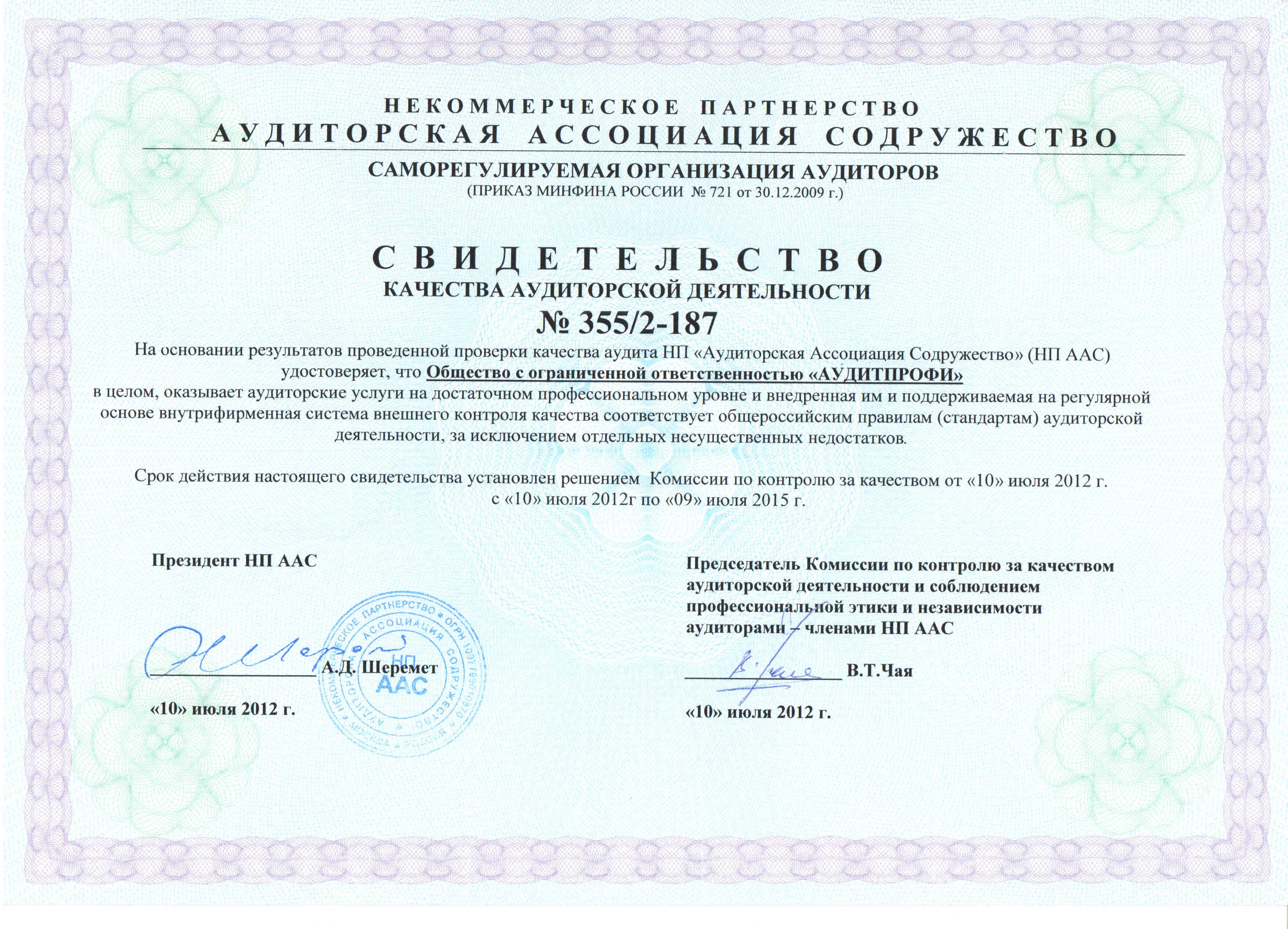 Порядок создания (регистрации) 69