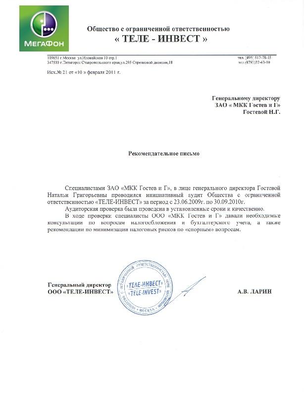 "ООО ""МЕГАФОН ТЕЛЕ-ИНВЕСТ"" / Отзывы / О корпорации G & G"